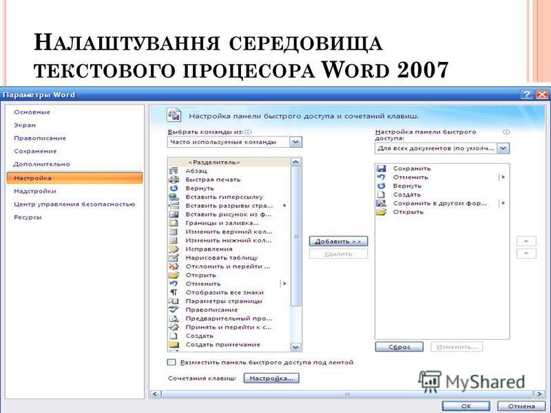 Н АЛАШТУВАННЯ СЕРЕДОВИЩА ТЕКСТОВОГО ПРОЦЕСОРА W ORD 2007 Налаштування панелі швидкого доступу Налаштування середовища текстового процесора Word 2007