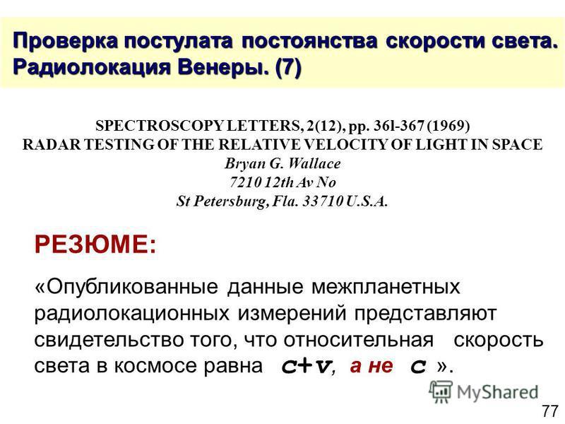 77 Проверка постулата постоянства скорости света. Радиолокация Венеры. (7) Проверка постулата постоянства скорости света. Радиолокация Венеры. (7) SPECTROSCOPY LETTERS, 2(12), рр. 36l-367 (1969) RADAR TESTING OF THE RELATIVE VELOCITY OF LIGHT IN SPAC