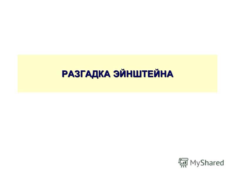 РАЗГАДКА ЭЙНШТЕЙНА