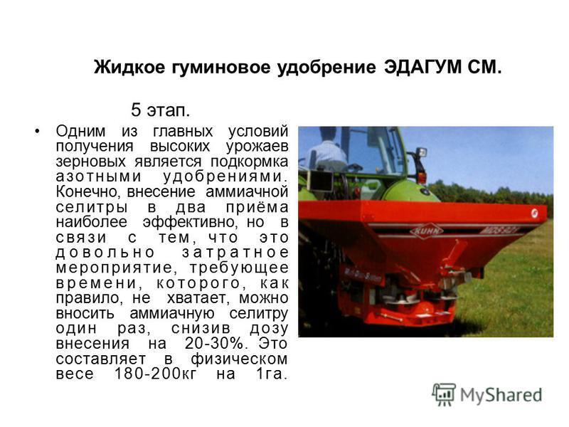 5 этап. Одним из главных условий получения высоких урожаев зерновых является подкормка азотными удобрениями. Конечно, внесение аммиачной селитры в два приёма наиболее эффективно, но в связи с тем, что это довольно затратное мероприятие, требующее вре