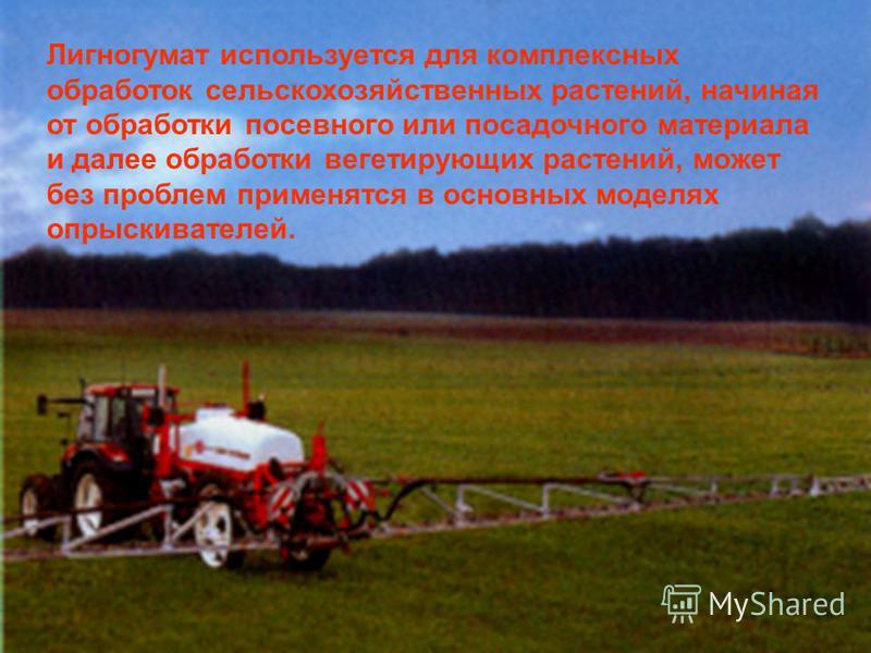 Лигногумат используется для комплексных обработок сельскохозяйственных растений, начиная от обработки посевного или посадочного материала и далее обработки вегетирующих растений, может без проблем применятся в основных моделях опрыскивателей.