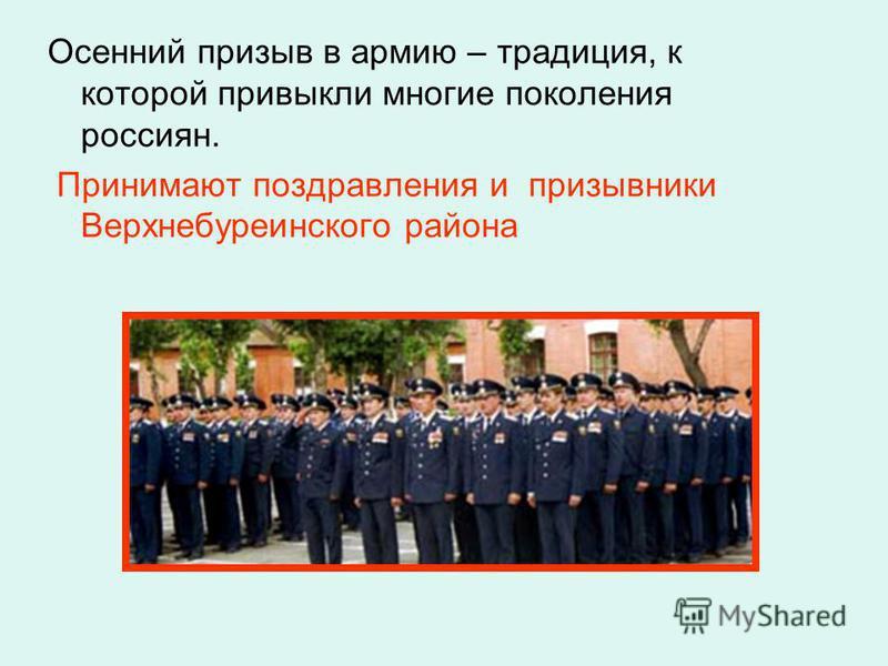 Осенний призыв в армию – традиция, к которой привыкли многие поколения россиян. Принимают поздравления и призывники Верхнебуреинского района