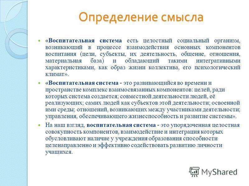 Муниципальное образовательное учреждение Котовская средняя общеобразовательная школа Урюпинского района Волгоградской области Концепция воспитательной деятельности « Школа творческого самовыражения личности »
