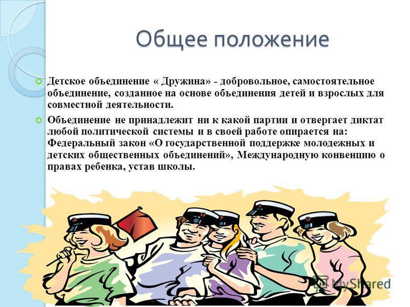 Участники проекта Членами детского объединения являются дети 9-16 лет, проживающие в хуторах Котовском и Вдовольском Урюпинского района Волгоградской области.