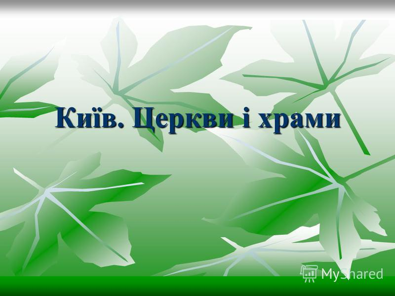 Київ. Церкви і храми
