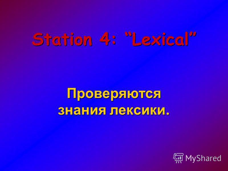 Station 4: Lexical Проверяются знания лексики.