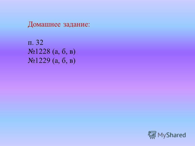 Домашнее задание: п. 32 1228 (а, б, в) 1229 (а, б, в)