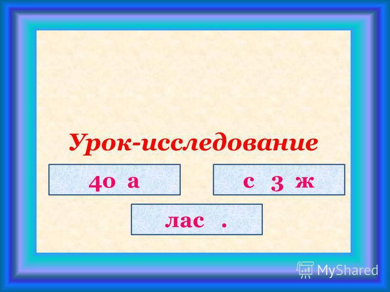 Урок-исследование 4 о а лас. с 3 ж