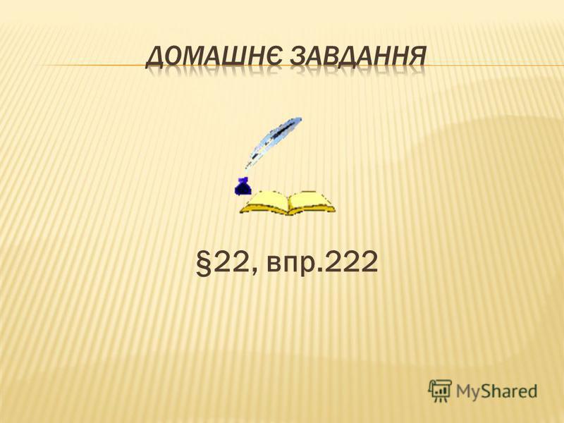 §22, впр.222