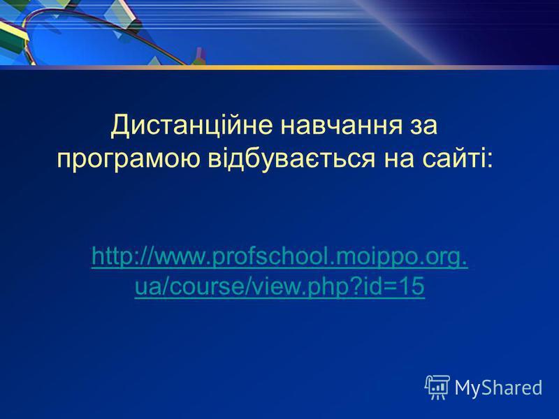 Дистанційне навчання за програмою відбувається на сайті: http://www.profschool.moippo.org. ua/course/view.php?id=15