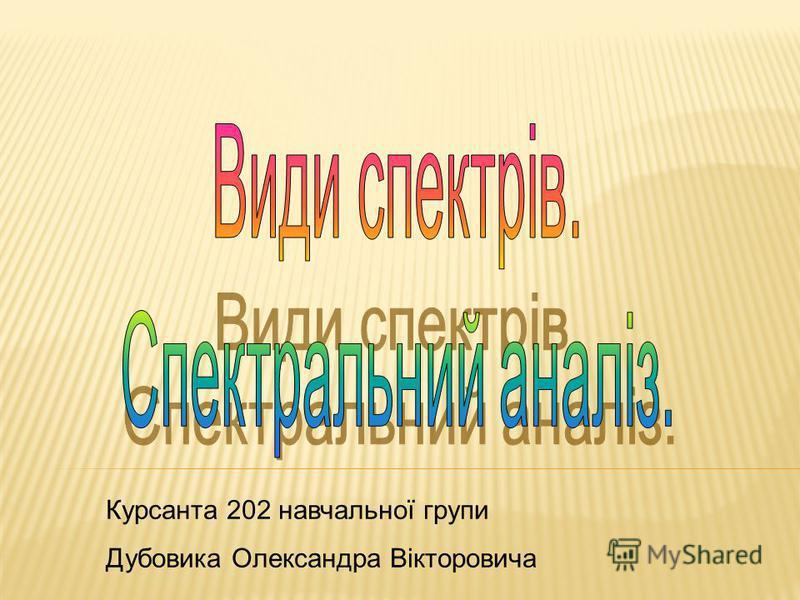 Курсанта 202 навчальної групи Дубовика Олександра Вікторовича