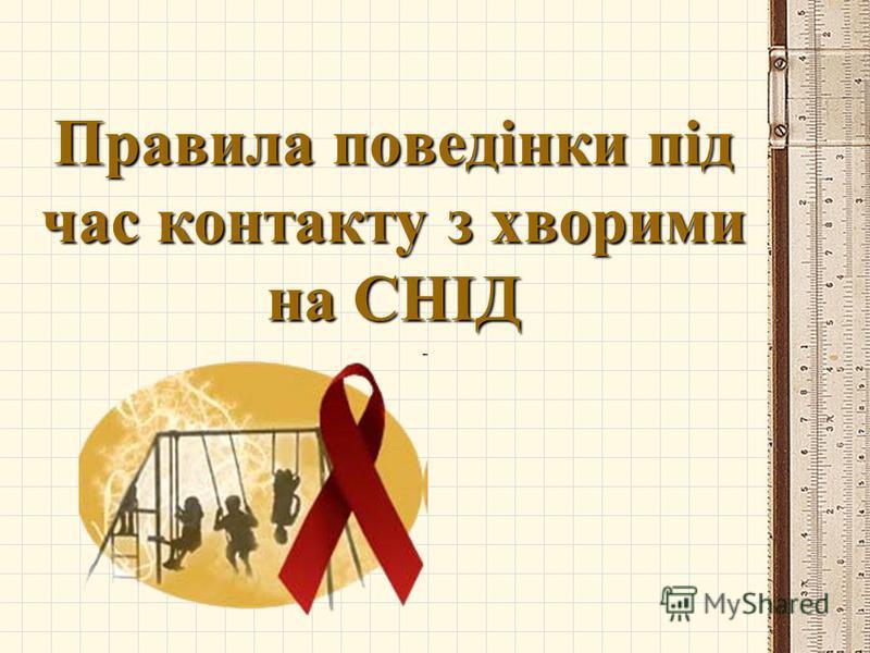 Правила поведінки під час контакту з хворими на СНІД