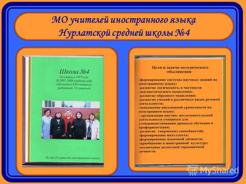 МО учителей иностранного языка Нурлатской средней школы 4