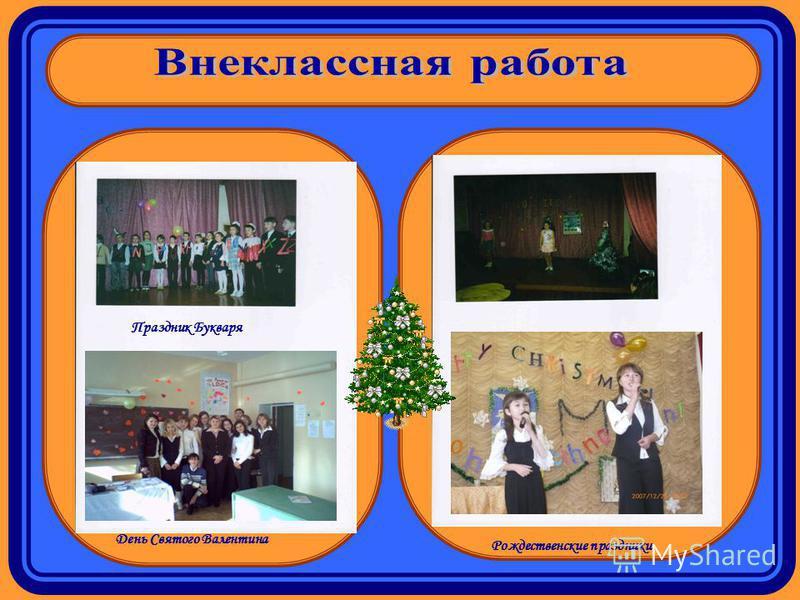 День Святого Валентина Рождественские праздники Праздник Букваря