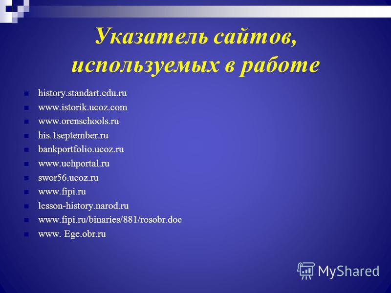 Указатель сайтов, используемых в работе history.standart.edu.ru www.istorik.ucoz.com www.orenschools.ru his.1september.ru bankportfolio.ucoz.ru www.uchportal.ru swor56.ucoz.ru www.fipi.ru lesson-history.narod.ru www.fipi.ru/binaries/881/rosobr.doc ww