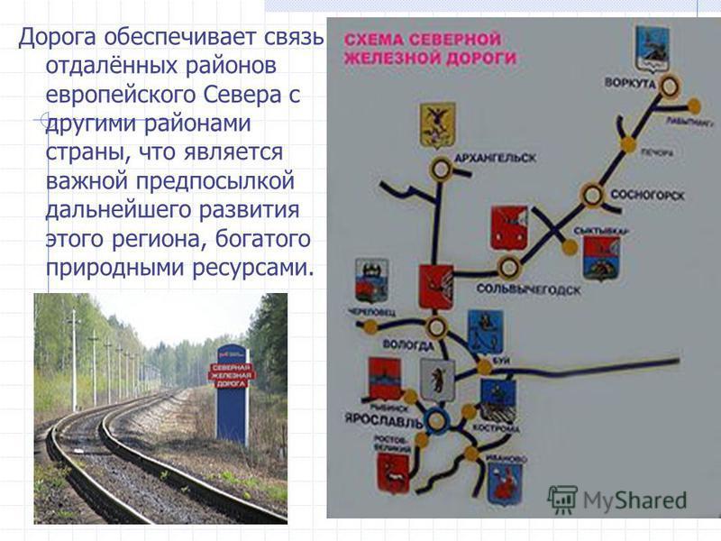 Дорога обеспечивает связь отдалённых районов европейского Севера с другими районами сартны, что является важной предпосылкой дальнейшего развития этого региона, богатого природными ресурсами.