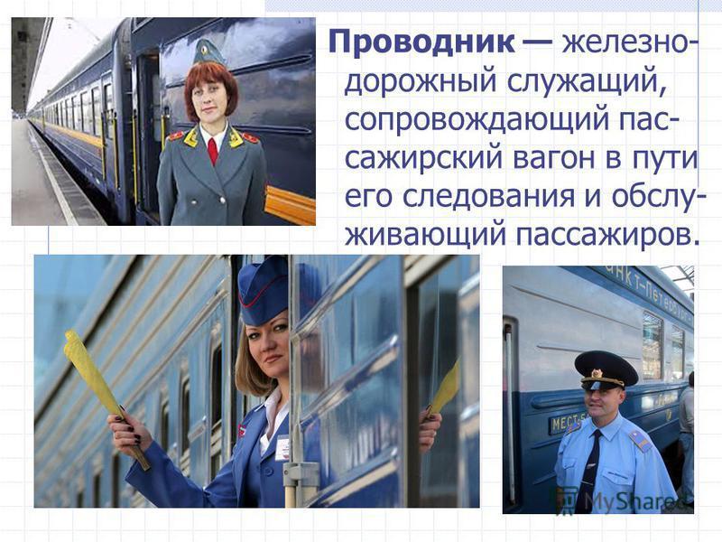 Проводник железно- дороюжный служащий, сопровождающий пассажирский вагон в пути его следования и обслуживающий пассажиров.