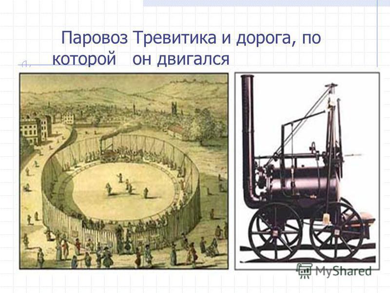 Паровоз Тревитика и дорога, по которой он двигался