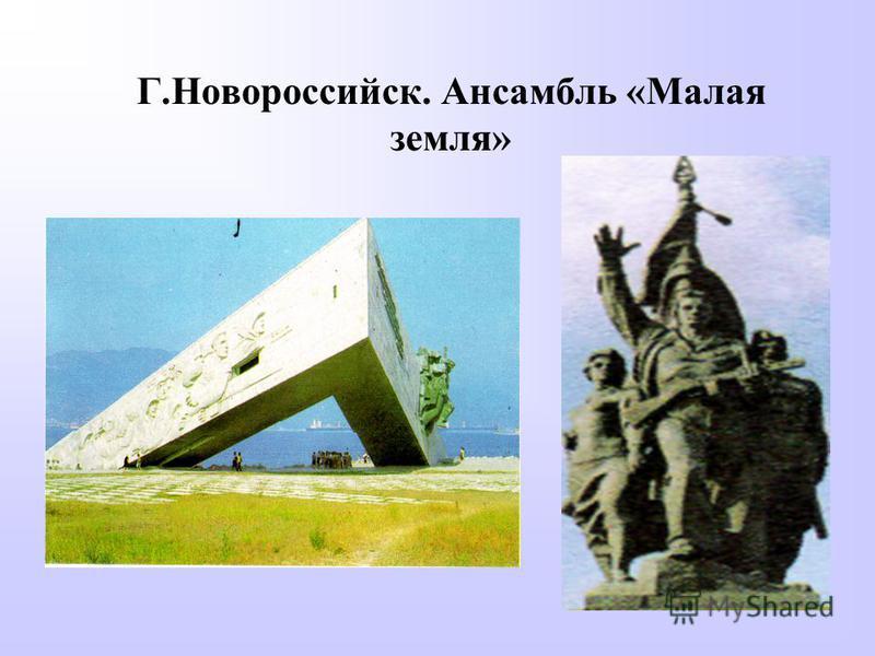 Г.Новороссийск. Ансамбль «Малая земля»