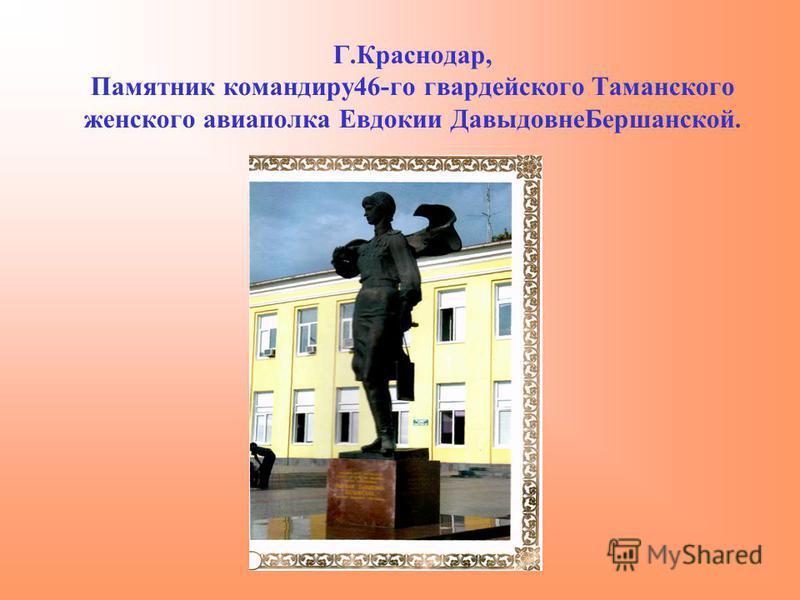 Г.Краснодар, Памятник командиру 46-го гвардейского Таманского женского авиаполка Евдокии Давыдовне Бершанской.