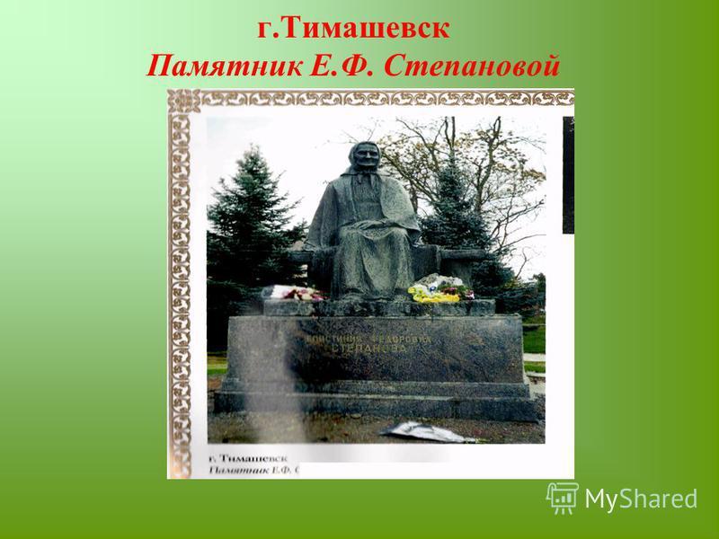 г.Тимашевск Памятник Е.Ф. Степановой