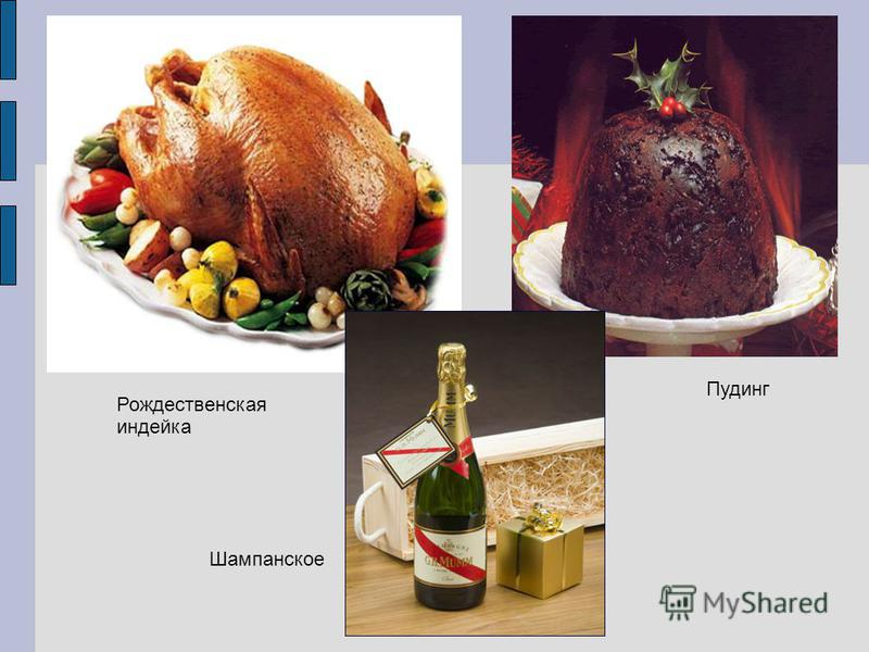 Шампанское Пудинг Рождественская индейка