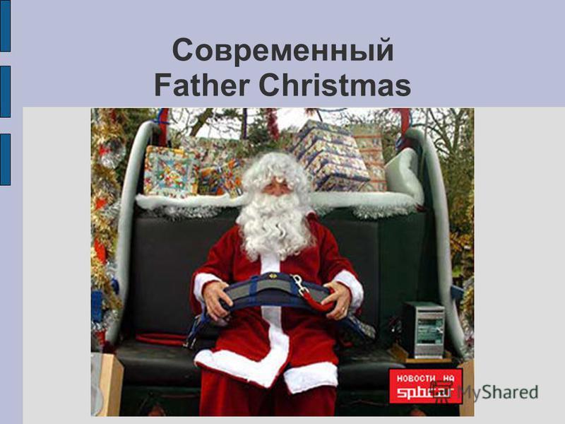 Современный Father Christmas