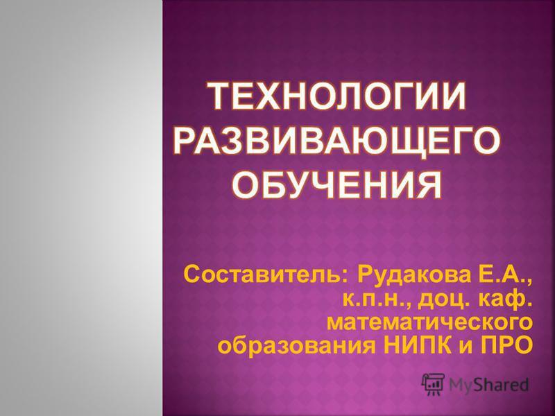 Составитель: Рудакова Е.А., к.п.н., доц. каф. математического образования НИПК и ПРО