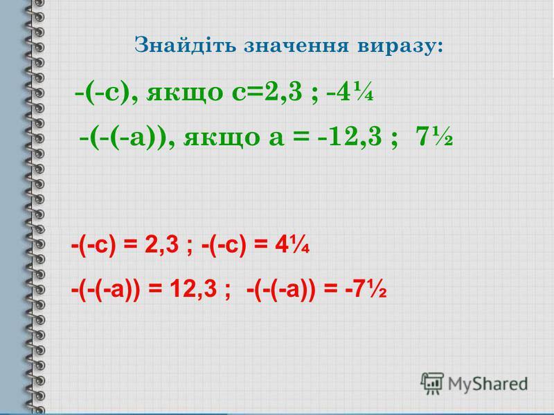 Знайдіть значення виразу: -(-с), якщо с=2,3 ; -4¼ -(-(-а)), якщо а = -12,3 ; 7½ -(-с) = 2,3 ; -(-с) = 4¼ -(-(-а)) = 12,3 ; -(-(-а)) = -7½