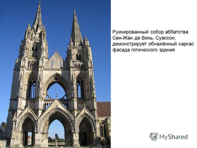 Руинированный собор аббатства Сен-Жан де Винь, Суассон, демонстрирует обнажённый каркас фасада готического здания