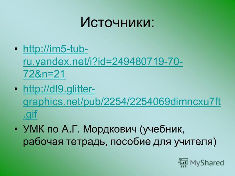 Источники: http://im5-tub- ru.yandex.net/i?id=249480719-70- 72&n=21http://im5-tub- ru.yandex.net/i?id=249480719-70- 72&n=21 http://dl9.glitter- graphics.net/pub/2254/2254069dimncxu7ft.gifhttp://dl9.glitter- graphics.net/pub/2254/2254069dimncxu7ft.gif