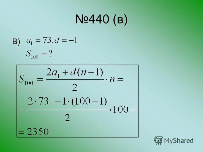 440 (в) В)