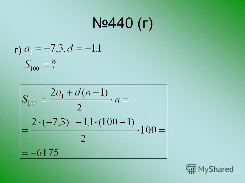 440 (г) г)