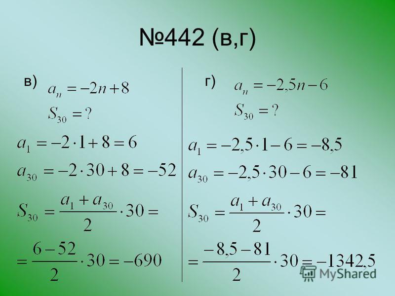 442 (в,г) в)г)