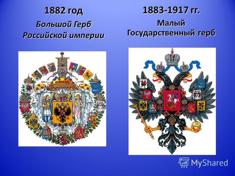 1882 год Большой Герб Российской империи 1883-1917 гг. Малый Государственный герб