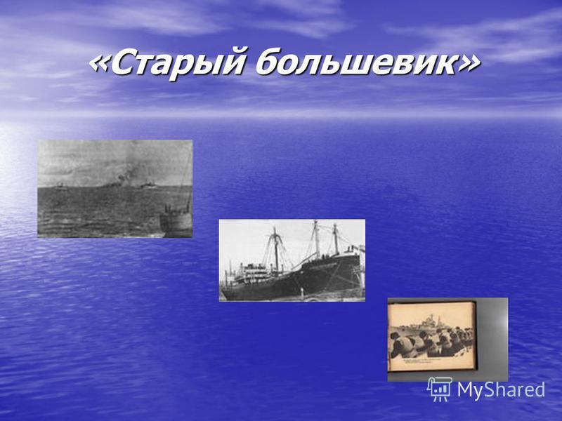 «Старый большевик»