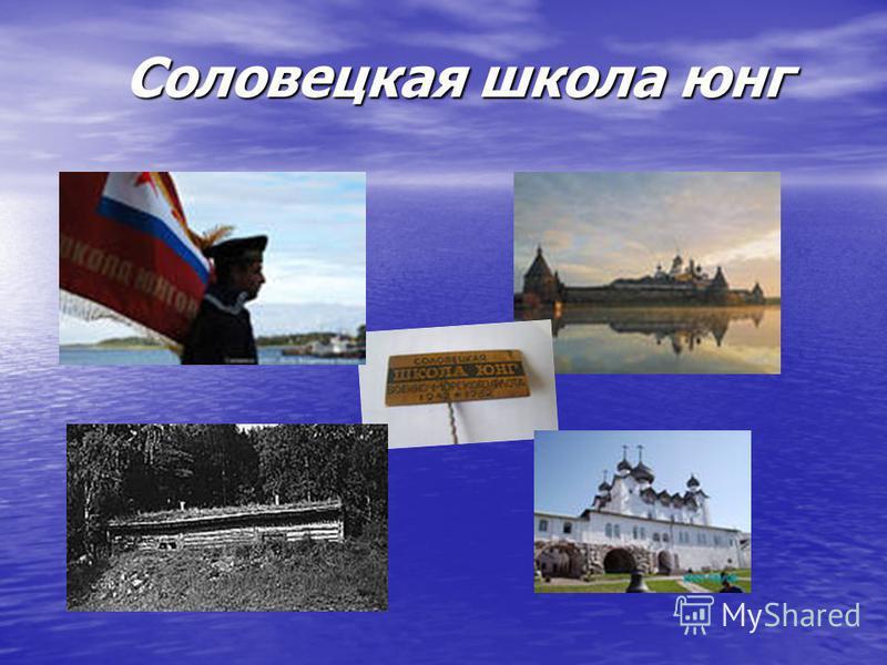 Соловецкая школа юнг