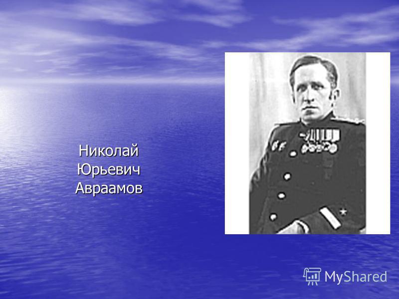 Николай Юрьевич Авраамов
