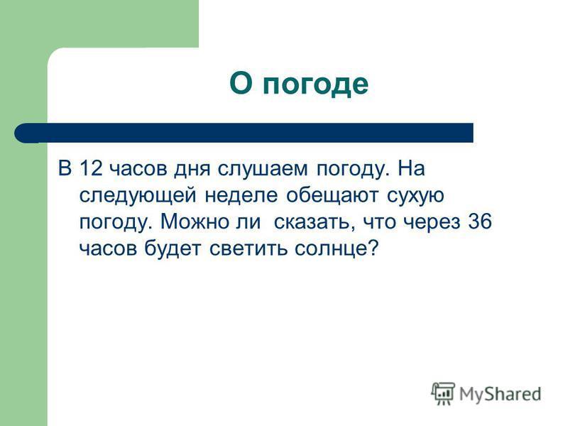 Расшифровка код: 7 = в 4,08 = п 21, 2 = е 4 = р 60,3 = ё 1,7=д ВПЕРЁД!Решение: 1) 5,2+1,8 = 7 2) 3 + 1,08 = 4,08 3) 4,2 + 17 = 21,2 4) 7,36-3,36 = 4 5) 63 – 2,7 = 60,3 6) 5,7-4= 1,7