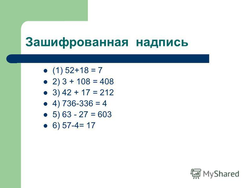Решение: 20, 5 + 15,3 2 + 28, 3 = 79, 4 (руб.)- всего. Ответ: хватит.