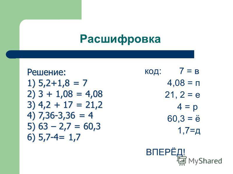 Зашифрованная надпись (1) 52+18 = 7 2) 3 + 108 = 408 3) 42 + 17 = 212 4) 736-336 = 4 5) 63 - 27 = 603 6) 57-4= 17