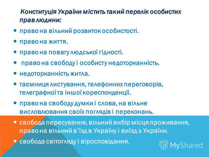 Конституція України містить такий перелік особистих прав людини: Конституція України містить такий перелік особистих прав людини: право на вільний розвиток особистості. право на життя. право на повагу людської гідності. право на свободу і особисту не
