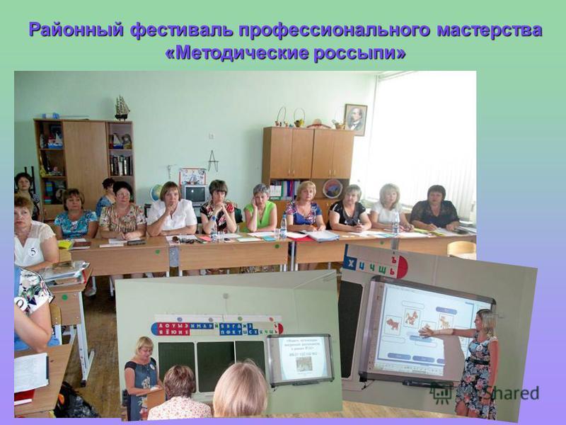 Районный фестиваль профессионального мастерства «Методические россыпи»