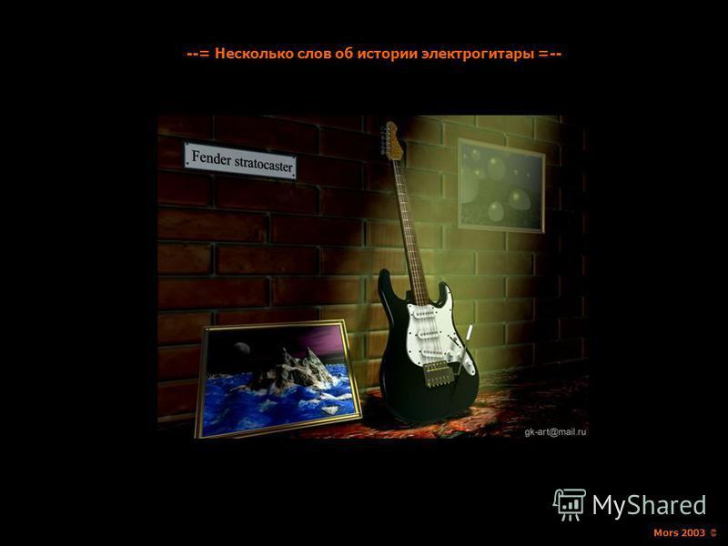 --= Несколько слов об истории электрогитары =-- Mors 2003 ©