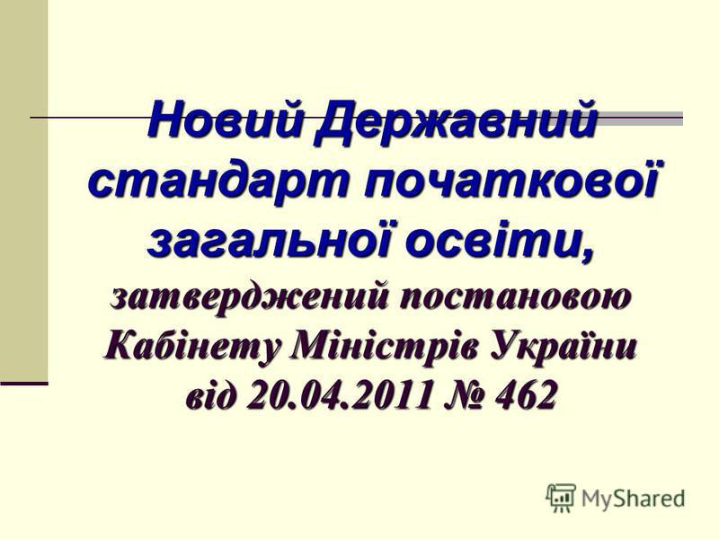 Новий Державний стандарт початкової загальної освіти, затверджений постановою Кабінету Міністрів України від 20.04.2011 462