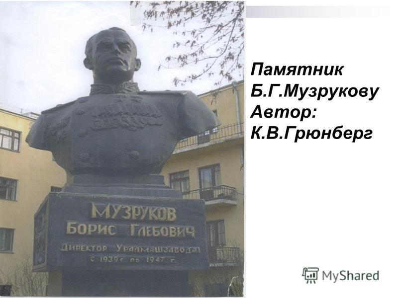 Памятник Б.Г.Музрукову Автор: К.В.Грюнберг