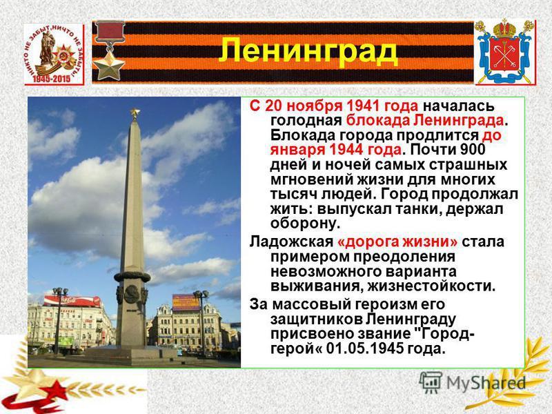 Ленинград С 20 ноября 1941 года началась голодная блокада Ленинграда. Блокада города продлится до января 1944 года. Почти 900 дней и ночей самых страшных мгновений жизни для многих тысяч людей. Город продолжал жить: выпускал танки, держал оборону. Ла