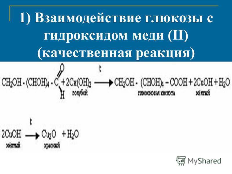 1) Взаимодействие глюкозы с гидроксидом меди (II) (качественная реакция)