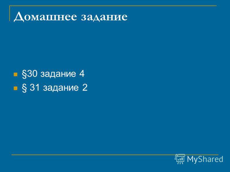 Домашнее задание §30 задание 4 § 31 задание 2