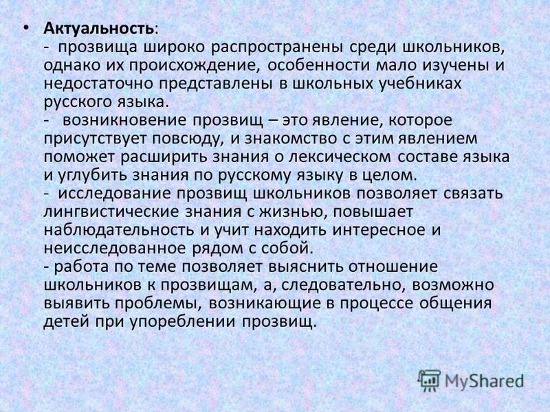 Актуальность: - прозвища широко распространены среди школьников, однако их происхождение, особенности мало изучены и недостаточно представлены в школьных учебниках русского языка. - возникновение прозвищ – это явление, которое присутствует повсюду, и
